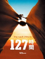 127時間