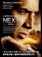 NEXT -ネクスト-
