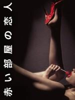 赤い部屋の恋人 (字幕版) | 動画 | Amazonビデオ