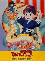 ひみつのアッコちゃん 海だ!おばけだ!!夏祭り