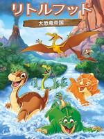 リトルフット 大恐竜帝国 (字幕版) | 動画 | Amazonビデオ