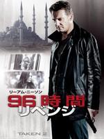 96時間/リベンジ (吹替版) | 動画 | Amazonビデオ