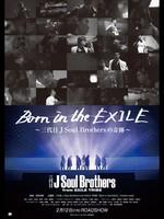 Born in the EXILE ~三代目 J Soul Brothersの奇跡~ | 動画 | Amazonビデオ