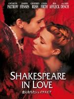 恋におちたシェイクスピアの動画配信検索