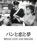 パンと恋と夢