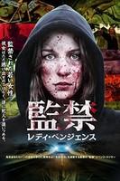 監禁/レディ・ベンジェンス