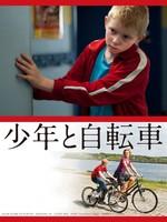 少年と自転車