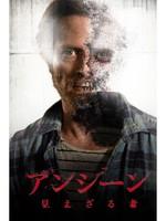 アンシーン/見えざる者(字幕版) | 動画 | Amazonビデオ
