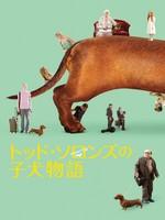 トッド・ソロンズの子犬物語(字幕版) | 動画 | Amazonビデオ