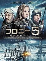 コロニー5