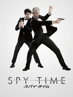 SPY TIME -スパイ・タイム-