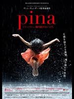 Pina /ピナ・バウシュ 踊り続けるいのち
