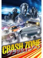 クラッシュ・ゾーン(字幕版) | 動画 | Amazonビデオ