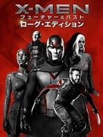 X-Men: フューチャー&パスト ローグ・エディション