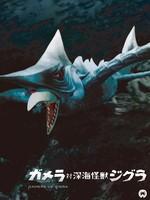 ガメラ対深海怪獣ジグラ