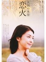 天国の本屋~恋火