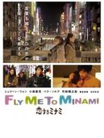 Fly Me To Minami 〜恋するミナミ〜