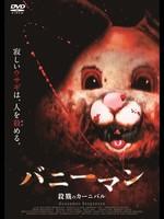 バニーマン/殺戮のカーニバル(字幕版) | 動画 | Amazonビデオ