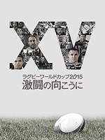 ラグビーワールドカップ2015 激闘の向こうに
