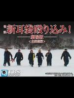 怪談新耳袋 殴り込み!劇場版(北海道編)
