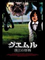 グエムル-漢江の怪物-