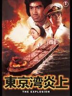 東京湾炎上