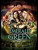エメラルド・グリーン タイムトラベラーの系譜