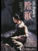 江戸川乱歩の陰獣