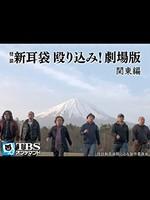 怪談新耳袋殴り込み!劇場版(関東編)