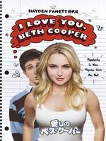 愛しのベス・クーパー