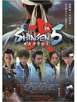幕末奇譚 SHINSEN5 弐 ~風雲伊賀越え~