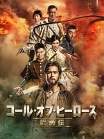コール・オブ・ヒーローズ/武勇伝 (字幕版) | 動画 | Amazonビデオ