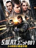 S.W.A.T.ユニット887 24時間の奪還作戦