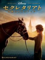 セクレタリアト/奇跡のサラブレッド