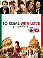 ローマでアモーレ