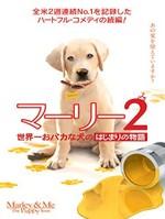 マーリー2 世界一おバカな犬のはじまりの物語