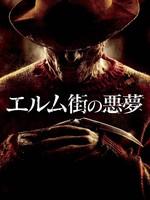 エルム街の悪夢(2010) (字幕版) | 動画 | Amazonビデオ