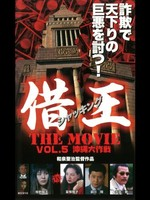 借王5-シャッキング- THE MOVIE 沖縄大決戦