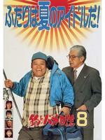 釣りバカ日誌8