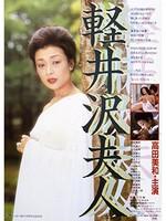 軽井沢夫人