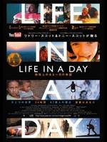 LIFE IN A DAY 地球上のある一日の物語