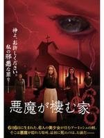 悪魔が棲む家666(字幕版)   動画   Amazonビデオ