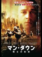 マン・ダウン 戦士の約束(字幕版) | 動画 | Amazonビデオ