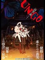 UN-GO episode:0 因果論