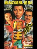 借王-シャッキング-4