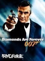 ダイヤモンドは永遠に