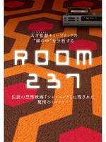 ROOM237 (字幕版) | 動画 | Amazonビデオ