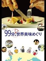 99分,世界美味めぐり