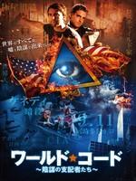 ワールド・コード 陰謀の支配者たち