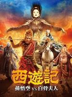 西遊記 孫悟空 vs 白骨夫人